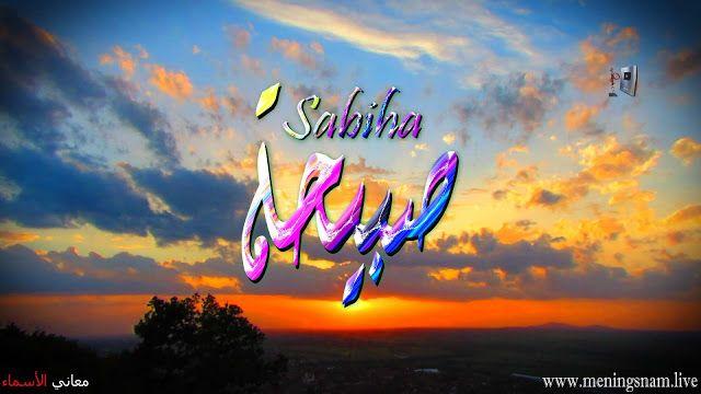 معنى اسم صبيحة وصفات حاملة هذا الاسم Sabiha In 2021 Neon Signs Neon Signs