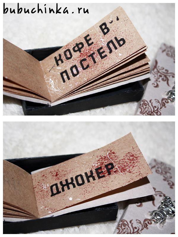 Чековая книжка желаний в коробочке.Необходимые материалы для изготовления чековой книжки желаний.Мастер-класс по изготовлению простой чековой книжки желаний.