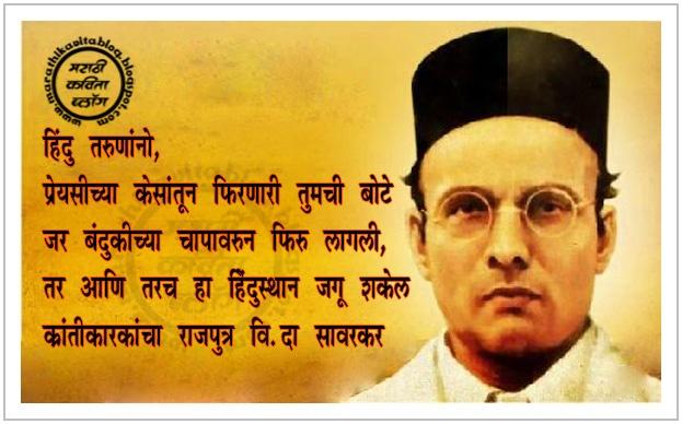 Vinayak Damodar Savarkar Indian Freedom Fighter Quotes