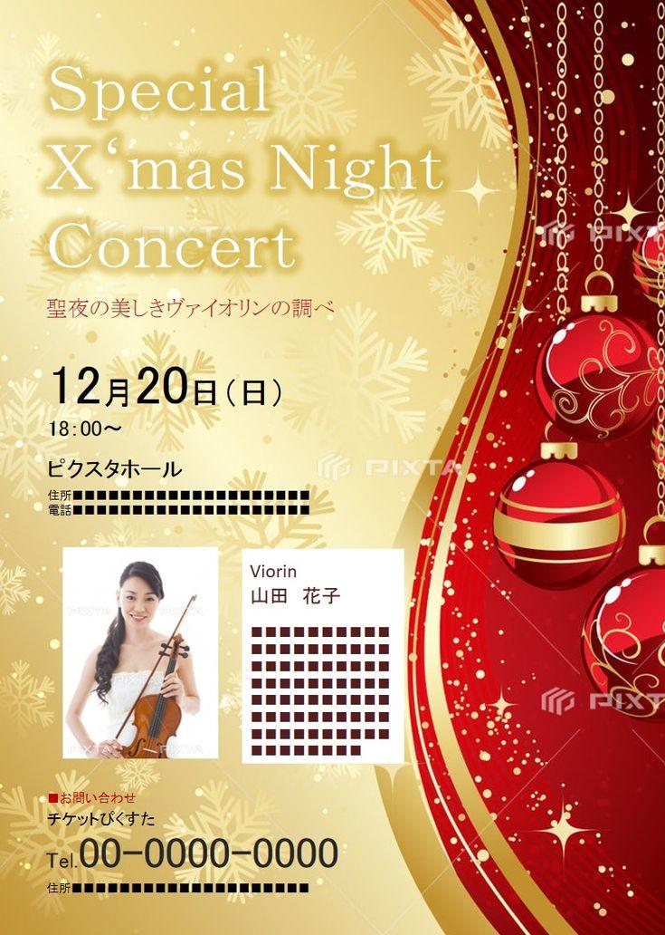 スペシャルクリスマスコンサートの無料チラシテンプレート [1034] - PIXTA