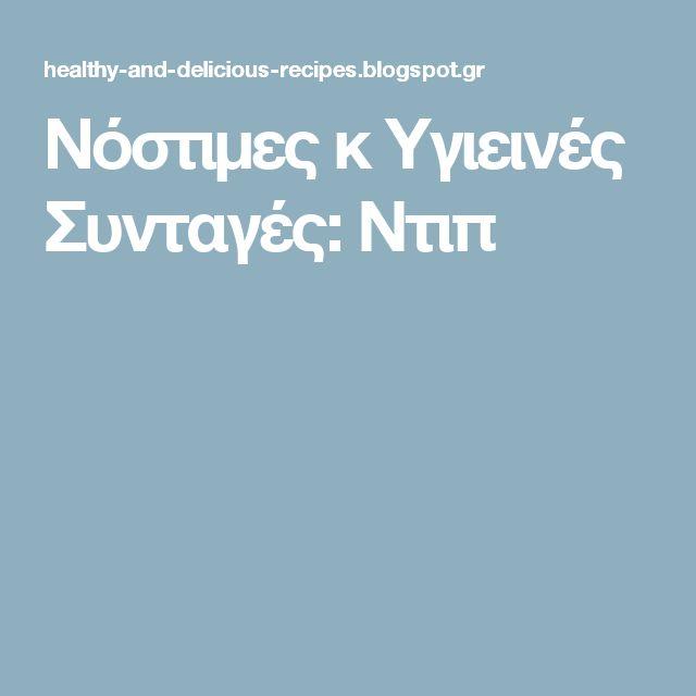 Νόστιμες κ Υγιεινές Συνταγές: Ντιπ