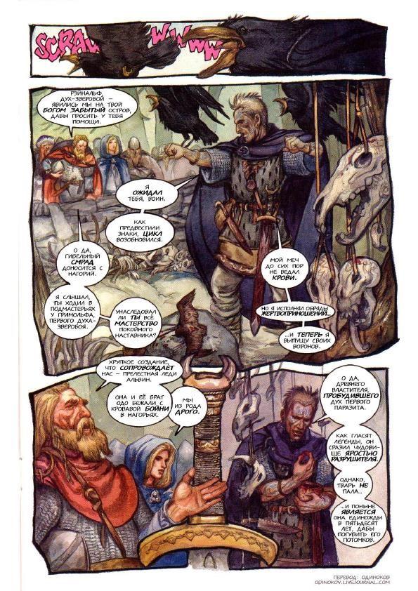 Скачать комикс в формате pdf