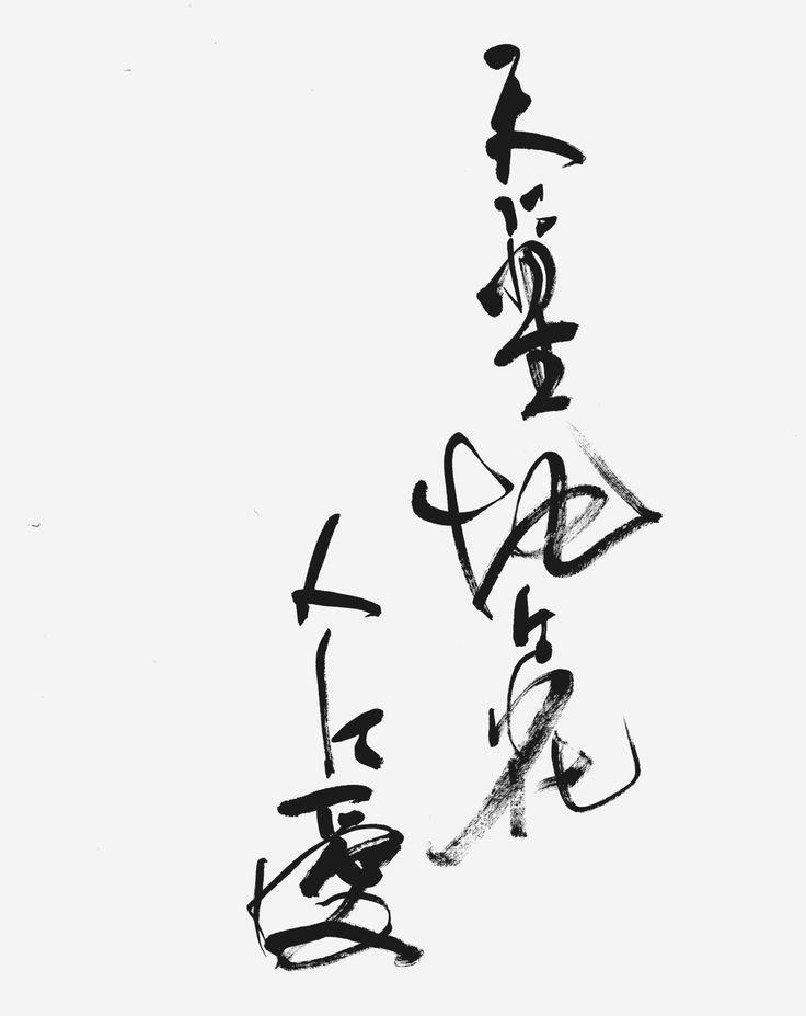 """Sky with stars, ground with flowers, and people with love"" by TAKAYAMA Chogyu (Japanese author and literary critic: 1871-1902)「天に星 地に花 人に愛」高山樗牛 (Calligraphy by Mariko Kinoshita)"