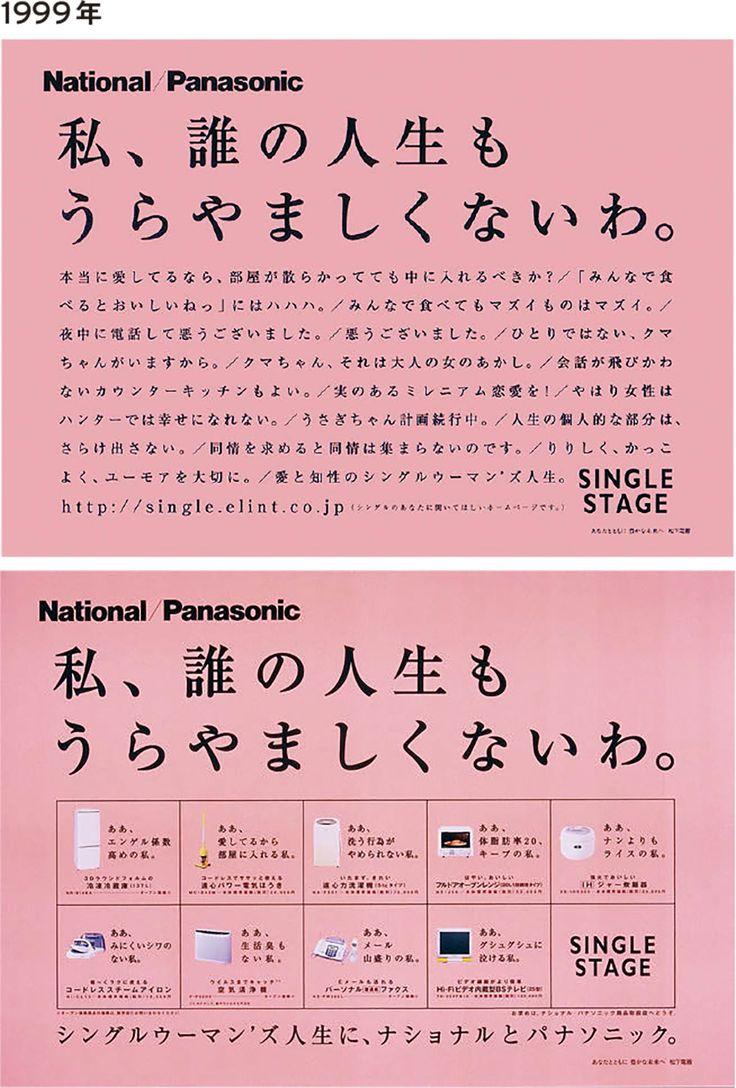 「私、誰の人生もうらやましくないわ。」このキャッチは、1999年のシングル家電広告で展開したものです。時を経て2016年末、ふたたびこのコピーで女性たちのいまを語ろうと試みました。