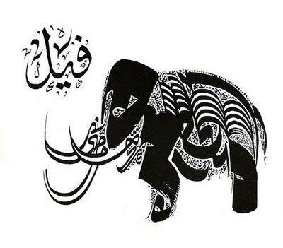 Zoomorphic Calligraphy (Islam)