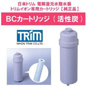日本トリム 電解還元水整水器 TRIM ION(トリムイオン) BCカートリッジ(活性炭)【純正品】≪日本トリム浄水器(還元水)専用カートリッジ≫【18%OFF】