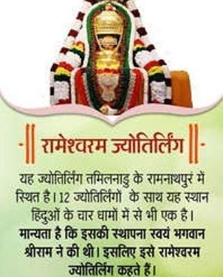Rameshwaram Jyotirling