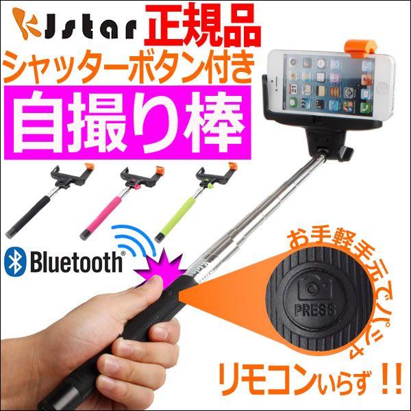 【メール便送料無料】【日本語説明書付き】シャッター付き じどり棒 自撮り棒 Bluetooth 自分撮り スティック モノポッド 自撮り棒 一脚 リモコン リモートシャッター iPhone6 iPhone6 Plus スマホ カメラ デジカメ セルカ棒|ROOM - my favorites, my shop 好きなモノを集めてお店を作る