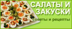Салаты и закуски. Кулинарные рецепты.