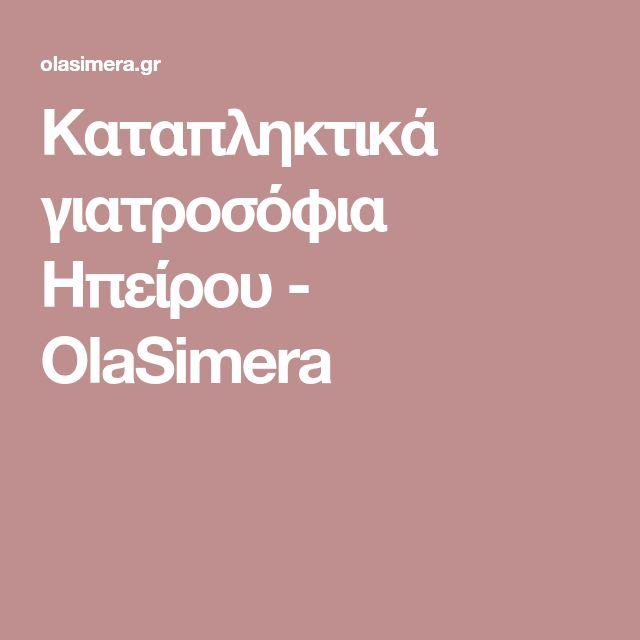 Καταπληκτικά γιατροσόφια Ηπείρου - OlaSimera