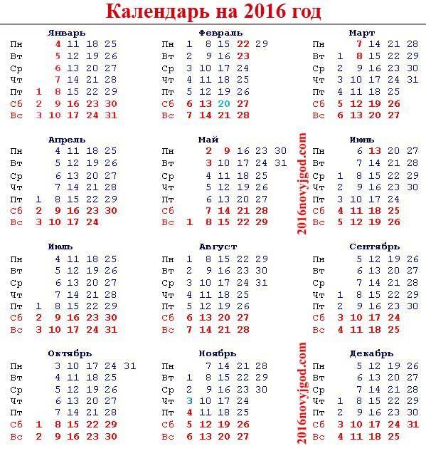 Распечатать или скачать календарь на 2016 год - http://2016novyjgod.com/2015/04/kalendar-na-2016-god-s-prazdnikami-raspechatat-skachat/