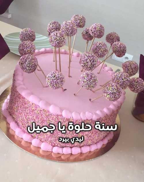 عيد ميلاد سعيد ارسل كروت وبطاقات تهنئة بمناسبة أعياد الميلاد لاقاربك واصدقائك مجانا Birthday Greetings Birthday Qoutes Happy Eid
