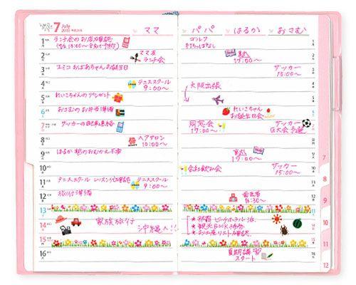 MAMApicks -子育てトレンド&育児・教育ニュースサイト- : 家族手帳&カレンダーが便利で人気!2013年は一覧で予定を管理