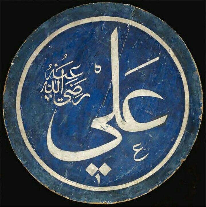 """Bir Cami Takımından """"Ali Radiyallahü Anh"""" Levhası  hattatlarsofasi.com #hattat #hatsanatı #hüsnühat #türkhattatları #türkhatsanatı #sülüs #ali #islam #calligraphy #islamicart #islamiccalligraphy #calligraphymasters #tuluth #turkishcalligraphers #turkishcalligraphy"""