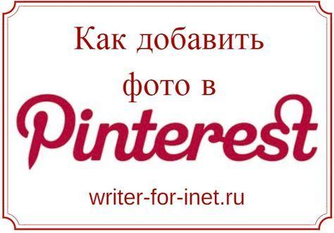 Как загрузить фото Pinterest: по шагам, с видео и подробными объяснениями