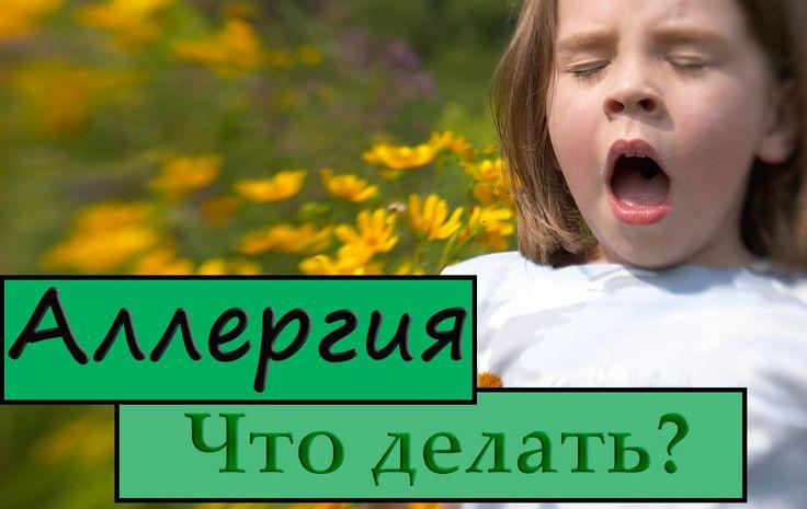 Жaннa Paccaдинa о решении проблем, связанных с аллергией