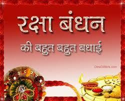 Image result for happy raksha bandhan in hindi wallpaper