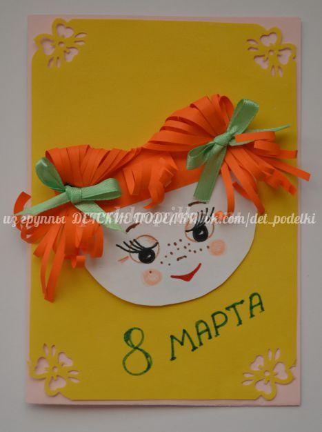 Открытка для мамы «Улыбка»<br>#День_Матери@det_podelki #поделки@det_podelki
