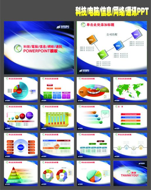 information technology powerpoint templates free .