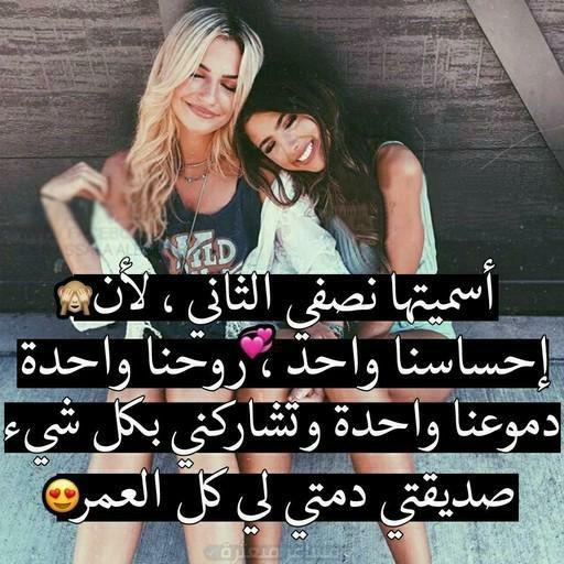 كلام عن الصديقات Calligraphy Quotes Love Friends In Love Friends Image