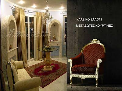 ΑΑΑ Κουρτίνες Mara Papado - Designer's workroom - Curtains ideas - Designs: Κλασικό Σαλόνι - Μεταξωτές Κουρτίνες