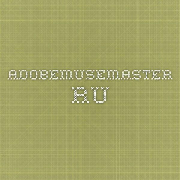 adobemusemaster.ru