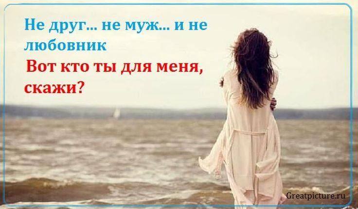 И встречи наши — миражи… Так почему же память помнит. Твои глаза…твою улыбку Твои ласкающие руки И совершенную ошибку. Во благо будущей разлуки