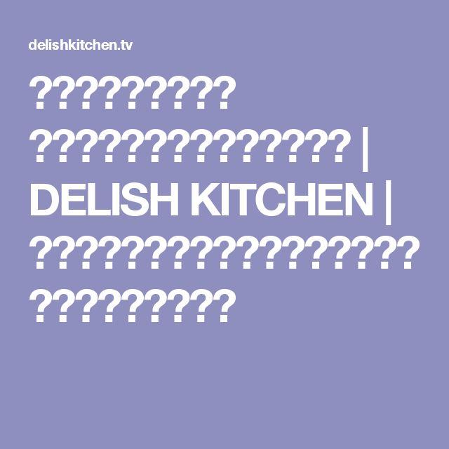 余ったそうめんで! ひとくちそうめんチーズチヂミ | DELISH KITCHEN | レシピ動画(料理動画)で料理の作り方が簡単に見つかる