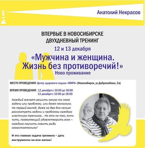 Тренинг Анатолия Некрасова