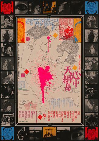 金沢21世紀美術館 | 粟津潔