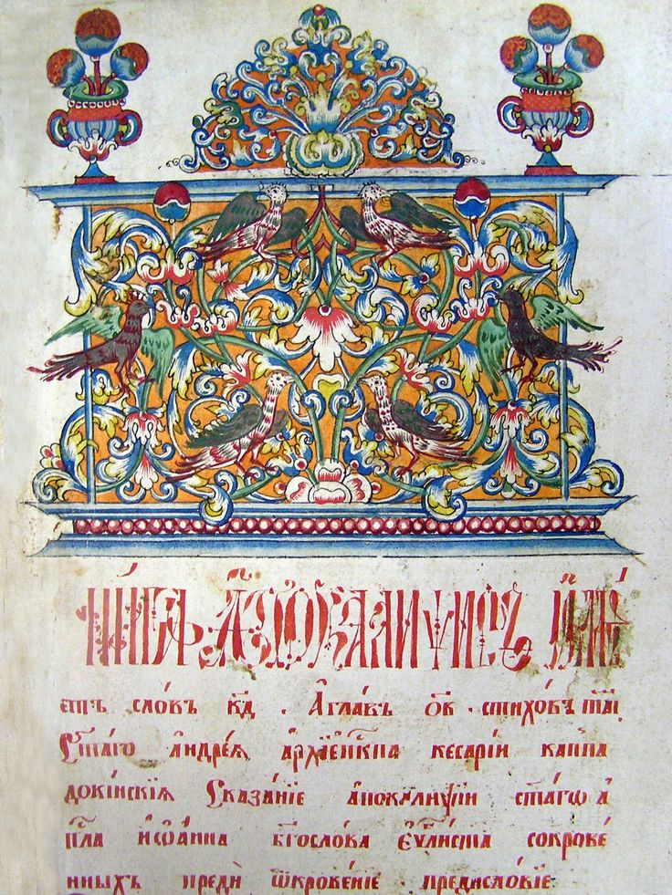 Best calligraphy cyrillic images on pinterest