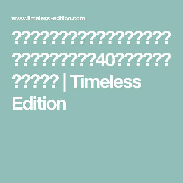 エッセンシャルオイル(アロマオイル・精油)の使い方|40のアイディアとレシピ集 | Timeless Edition
