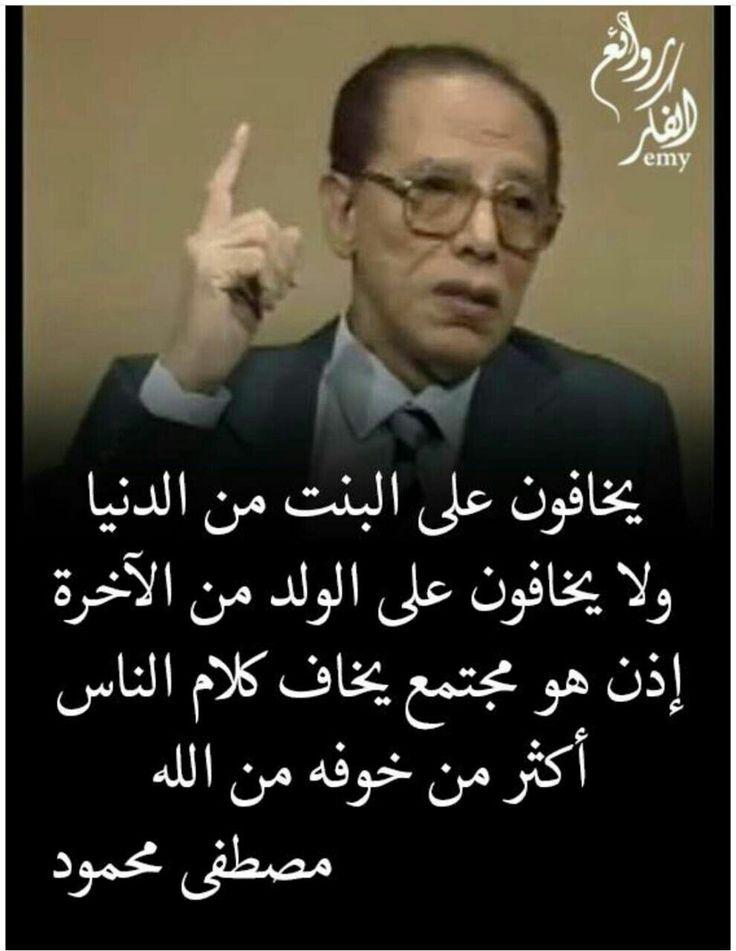 مصطفى محمود# درر# روائع الفكر#