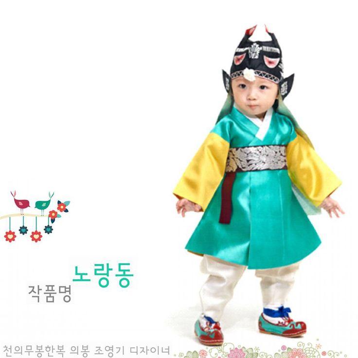 소중한 우리 왕자님의 첫 돌한복 ^^ 세상에서 가장 아름다운 천 의 무 봉 한 복  #ChoYoungki #designer #artist #Korea #traditional #clothes #hanbok #fashion #baby #천의무봉 #생활한복 #조영기 #디자이너 #한복 #한국무용 #웨딩 #결혼 #돌한복 #돌스냅 #돌잔치 #남아한복 #맞춤 #대여 #전통 #색동 #돌복대여 #패션