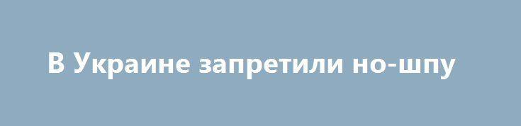 В Украине запретили но-шпу http://dneprcity.net/dnepropetrovsk/v-ukraine-zapretili-no-shpu/  Препарат запретили к продаже венгерской но-шпы в украинских аптеках после обращения «Санофи-Авентис Украина». Компания заявила о фальсификации препарата недобросовестными конкурентами. Как сообщается в пресс-центре Государственной лекарственной службы, ведомство выдало распоряжение
