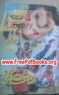 44 best imran series images on pinterest reading online free dehshat gard by mazhar kaleem ma free download in pdf dehshat gard by mazhar kaleem fandeluxe Ebook collections