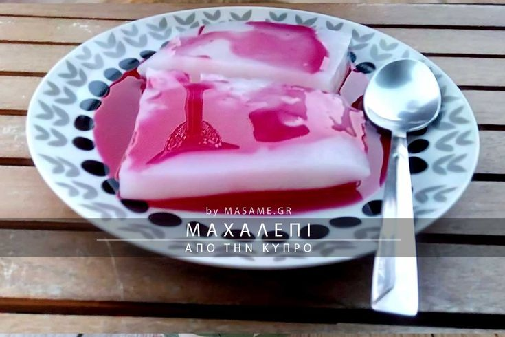 Μαχαλεπί ή μουχαλεπί (από την Κύπρο). Εύκολο, δροσερό, απλό και γρήγορο γλυκό με μεθυστικό άρωμα τριαντάφυλλου!