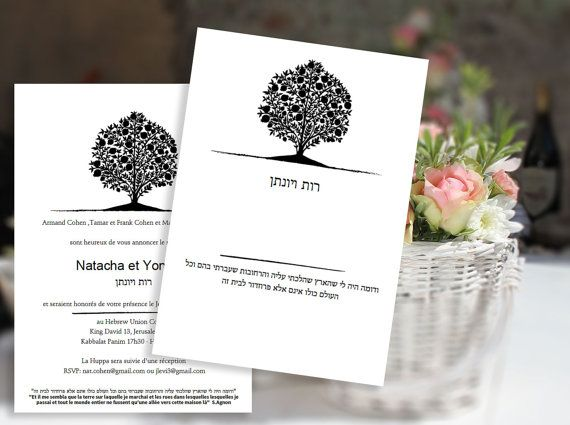 Hebrew English Wedding Invitations: 25+ Best Ideas About Jewish Wedding Invitations On
