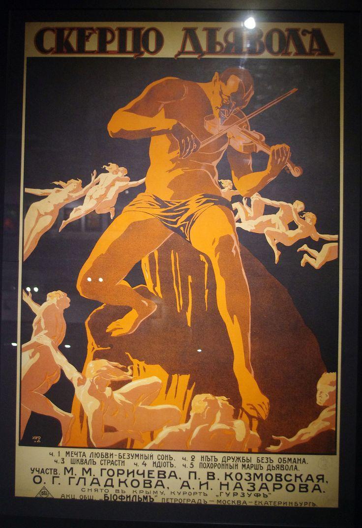Неизвестный художник (монограмма ИРО и Л). Плакат к фильму «Скерцо дьявола»