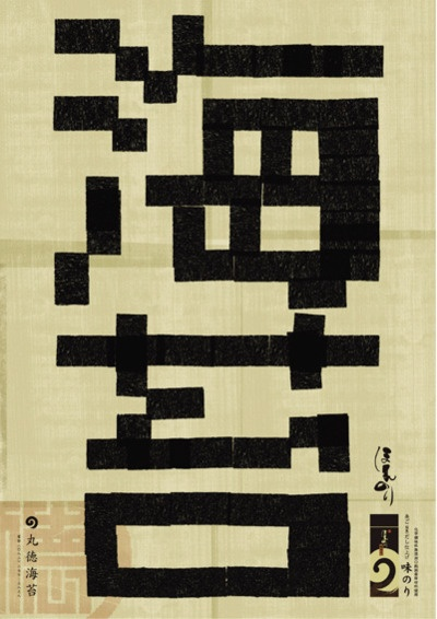Japanese poster of dried seaweed Nori