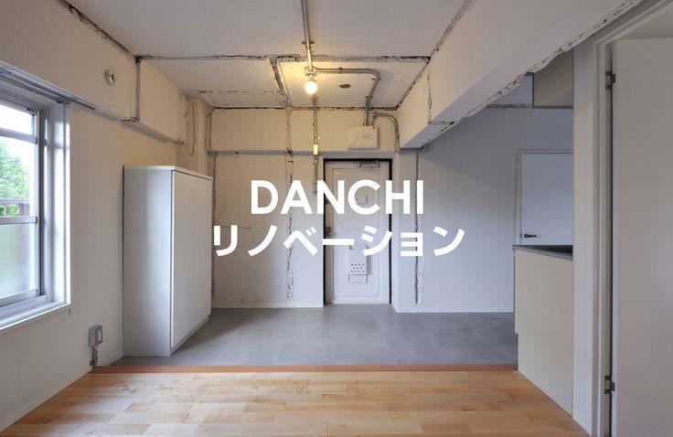 danchi リノベーション UR都市機構は、既存住棟を有効に活用するため、ハード、ソフト両面でのさまざまな再生手法に取り組んでいます。