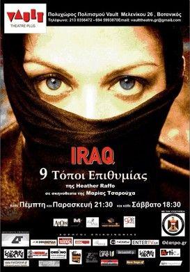 """26-29/12: Θεατρική παράσταση """"ΙRAQ - 9 τόποι επιθυμίας"""" @ Vault - Κερδίστε προσκλήσεις - Tranzistoraki's Page!"""