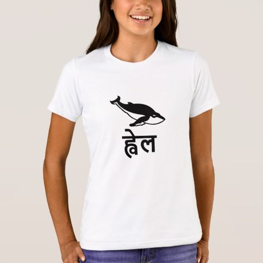 ह्वेल, Whale in Hindi T-Shirt Get this clothing with a whale font on it with the text whale (ह्वेल)in Hindi under it.