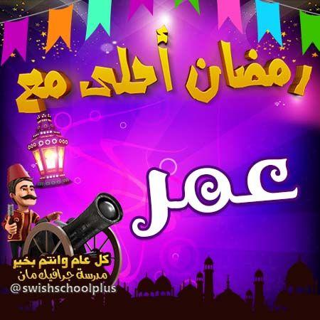 Pin By حبيب الشعب On رمضان احلى مع Neon Signs Ramadan Ocean Wallpaper