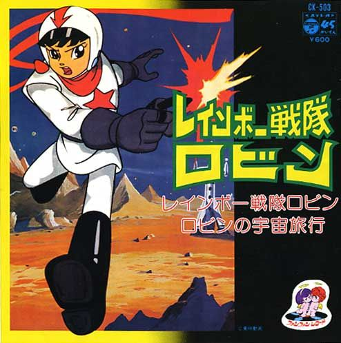 Rainbow Sentai Robin レインボー戦隊ロビン 1966