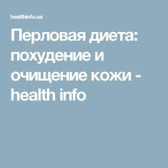 Перловая диета: похудение и очищение кожи - health info