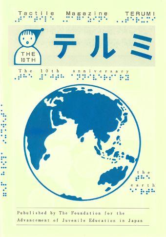 Introduction of Terumi English