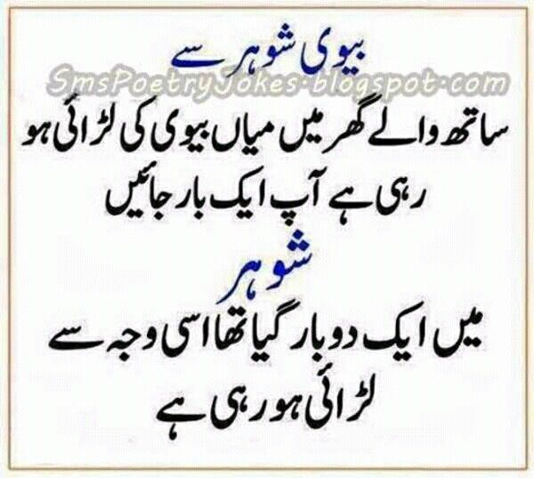 Husband Wife Love Quotes Images In Urdu: 15 Best Funny Jokes / SMS In Urdu Images On Pinterest