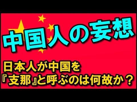 中国人「日本人が中国を『支那』と呼ぶのは何故か?」【中国の反応】『最新ニュース韓国経済崩壊』