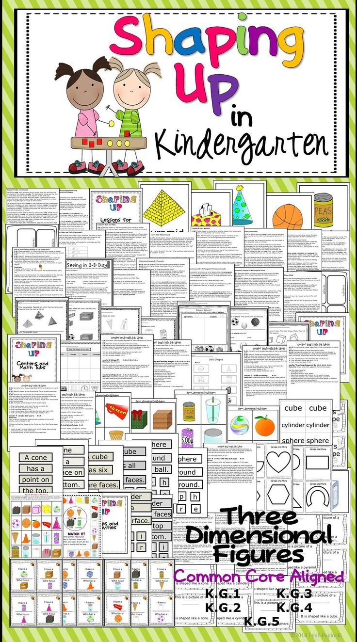 K.G.1-6   Huge 80 page Unit! This is a complete 3-dimensional shapes unit for kindergarten! All Common Core three-dimensional standards are taught through fun, hands-on, interactive lessons and math centers! Posters of I Can Statements and each three-dimensional shape are also included.